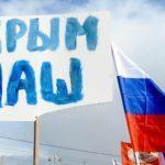 Украина нашла очередной способ вернуть Крым