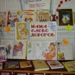 Литературно-музыкальная гостиная «Я горжусь своей мамой»