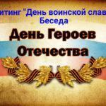 Митинг«День воинской славы»