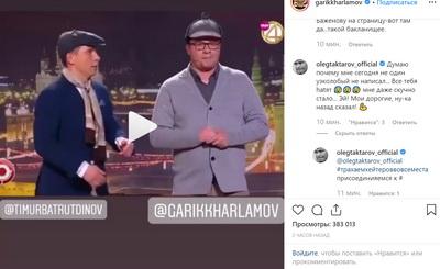 """""""Мое время сейчас"""": Тактаров поддержал Гарика Харламова в """"войне"""" с хейтерами"""