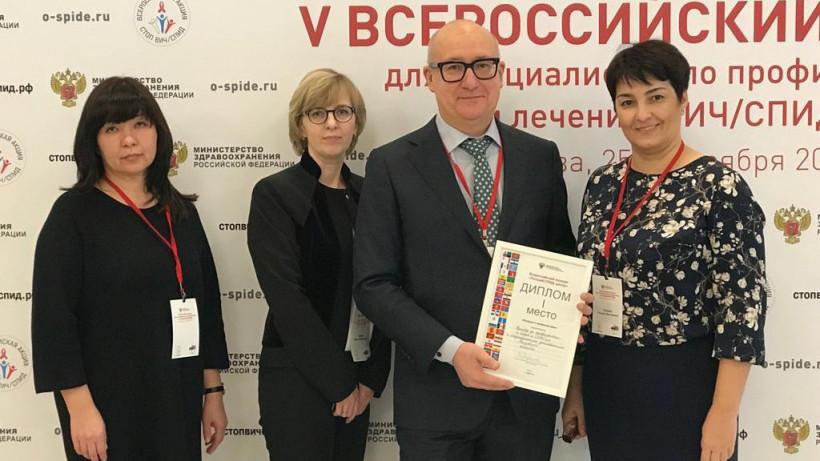 Московский областной центр по профилактике и борьбе со СПИДом признали лучшим в России