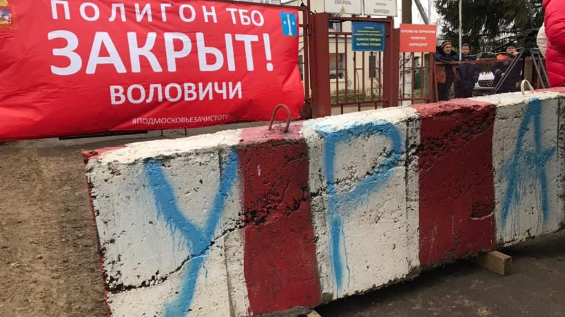 Мусорный полигон «Воловичи» закрыли в Коломенском городском округе