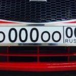 «Красивые» номера на авто станут продавать официально