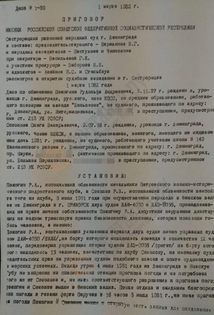 Опубликован приговор 37-летней давности по делу доцента Соколова, угробившего человека