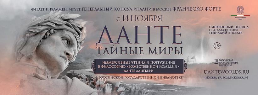 Открытие цикла иммерсивных чтений «Божественной комедии» Данте в РГБ