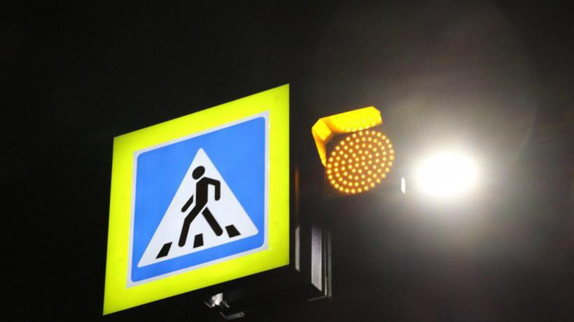 Первые пешеходные переходы с дополнительной подсветкой появились в Подмосковье