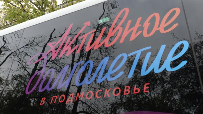 Почти 300 экскурсий провели для участников «Активного долголетия» в Подмосковье