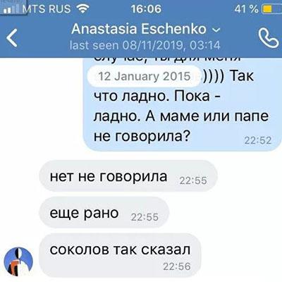 Подруга убитой Соколовым Ещенко опубликовала переписку с ней об историке-расчленителе