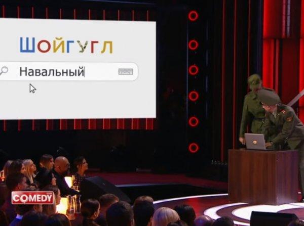 """""""Шойгугл и Вафлекс"""": номер Comedy Club про суверенный Интернет """"взорвал"""" Сеть"""