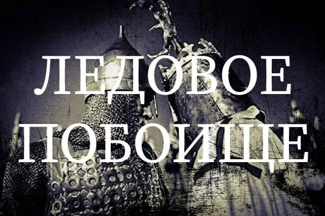 «Среда истории»: премьера цикла документальных драм «Великие битвы России» в кинотеатре «Иллюзион»