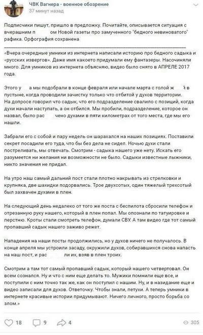В ЧВК Вагнера ответили на жуткую казнь сирийца на камеру, озвучив детали