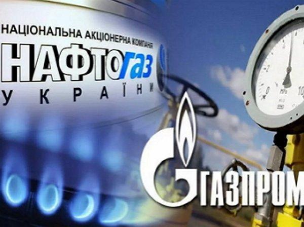 В «Нафтогазе» ответили на предложение России по скидке на газ