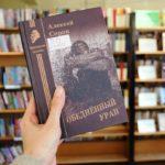 Встреча с ярославским писателем Алексеем Серовым
