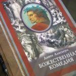 Вторая лекция цикла «Данте.Тайные миры» состоялась в Российской государственной библиотеке