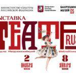 Выставка «Театр.RUS» открылась в «Новом Манеже»