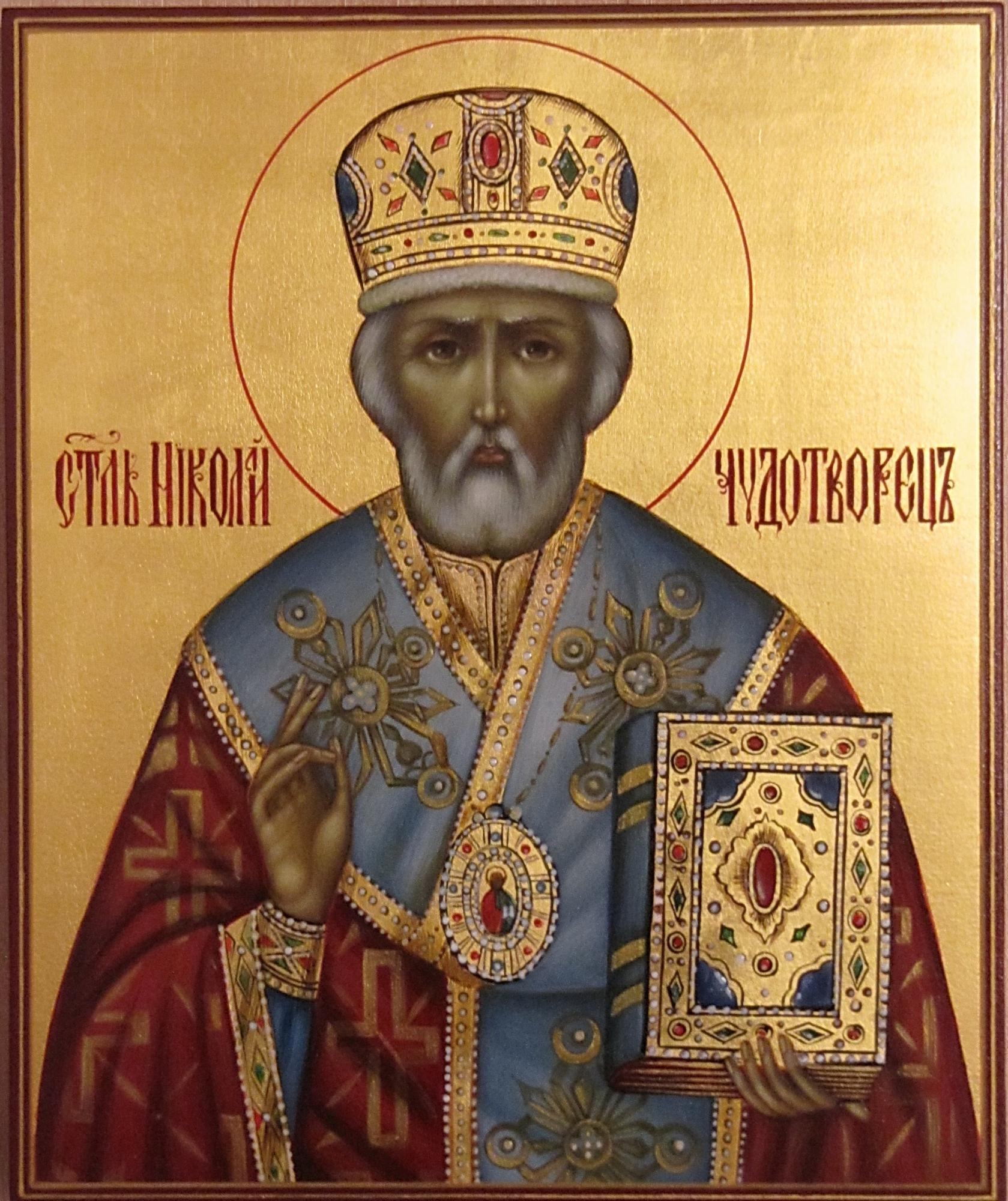 19 декабря 2019 года отмечается День святого Николая