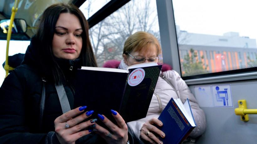 Акция «Читающий транспорт» стартовала в Подмосковье