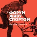 Аккредитация СМИ на форум «Живу спортом»
