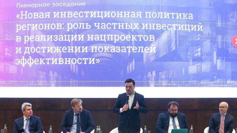 Андрей Воробьев открыл заседание форума ЦФО по государственно-частному партнерству
