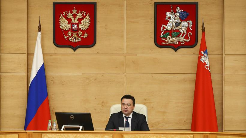 Андрей Воробьев проведет расширенное заседание правительства области во вторник