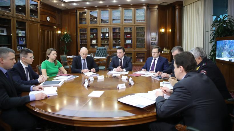 Андрей Воробьев провел совещание с руководителями правоохранительных органов региона