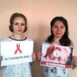 «Что такое СПИД и как с ним бороться»