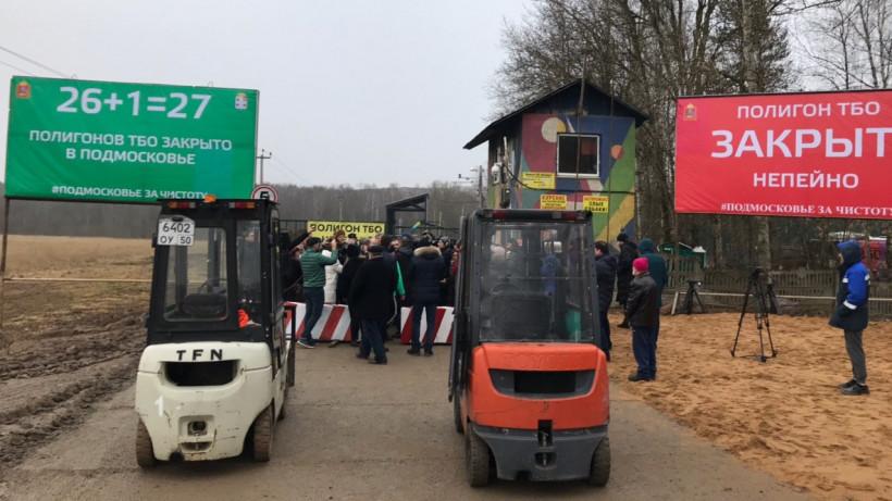 Закрытие мусорный полигон «Непейно» в Дмитровском округе