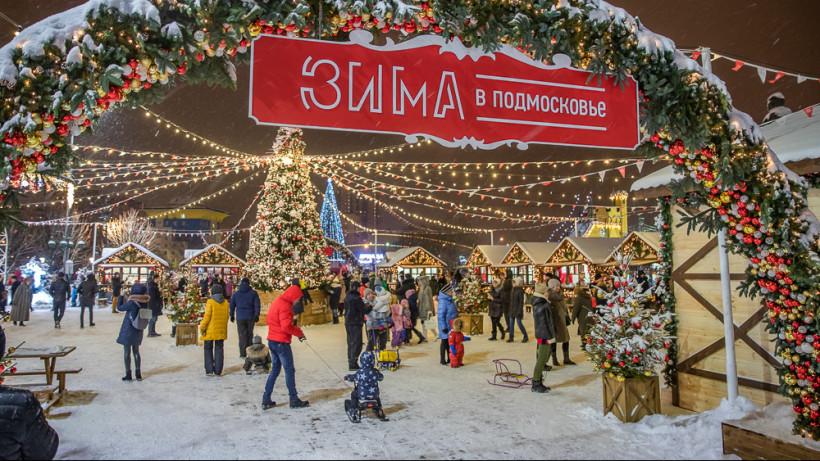 Ярмарка в Одинцово