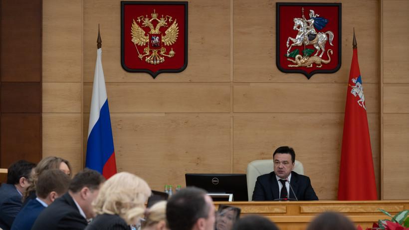 Губернатор обсудил с правительством план благоустройства Подмосковья в 2020 году