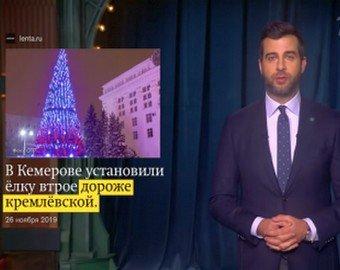 Иван Ургант пошутил про кемеровскую ёлку за 18 миллионов