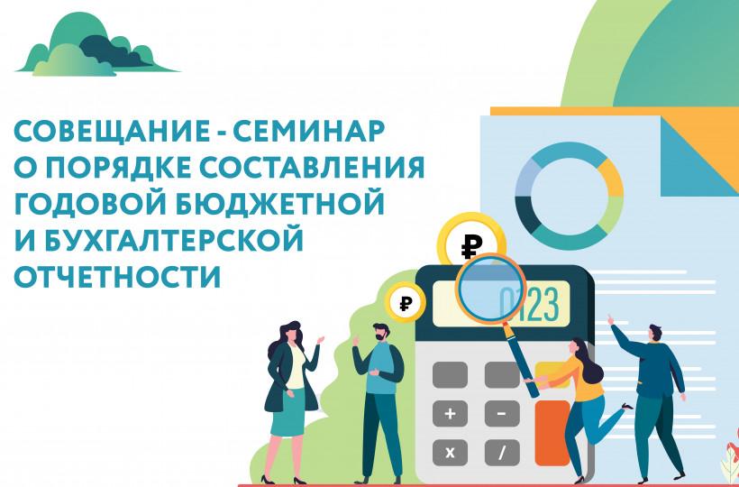 Министерство экономики и финансов Московской области провело совещание - семинар о порядке составления годовой бюджетной и бухгалтерской отчетности