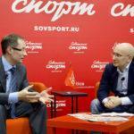 Министр спорта Московской области подвёл итоги года в интервью изданию «Советский спорт»