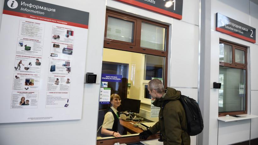 Минтранс Подмосковья разъяснил, как правильно выбрать свою тарифную зону на МЦД