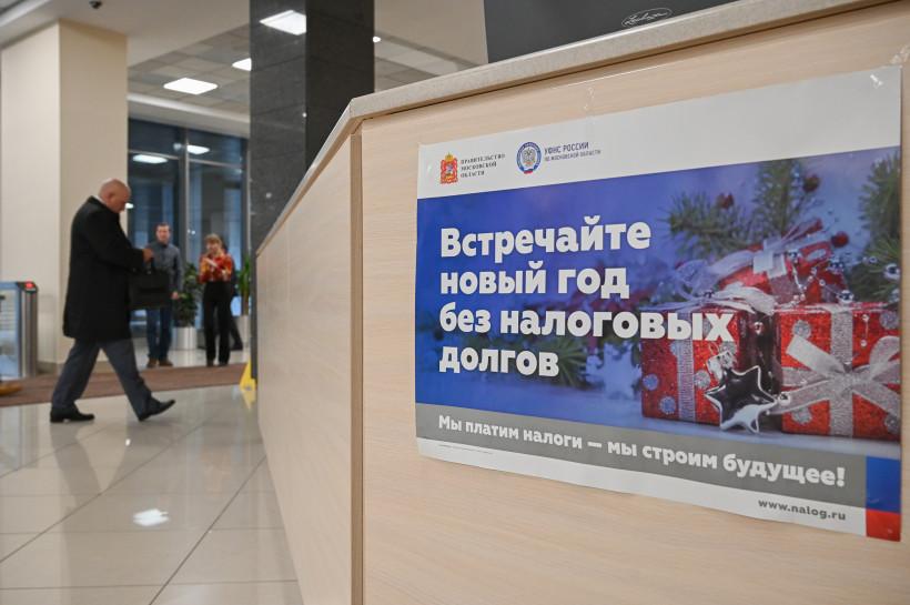 Мобильный офис налоговой службы работал в Доме Правительства Московской области