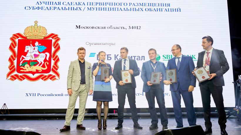 Московская область получила финансовую премию Cbonds Awards 2019