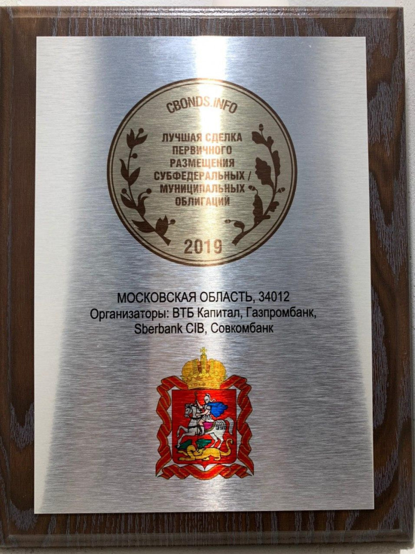 Московская область получила премию Cbonds Awards 2019