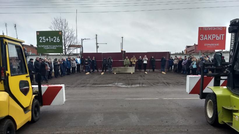 Мусорный полигон «Егорьевский» закрыли в Подмосковье