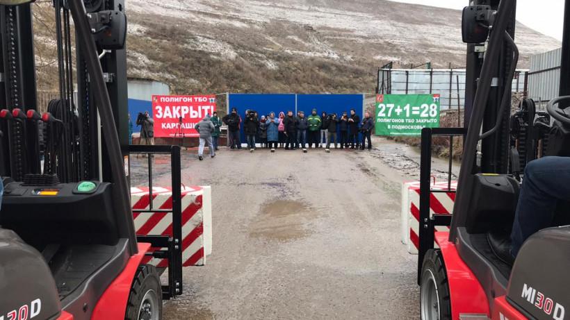 Мусорный полигон «Каргашино» закрыли в Мытищах