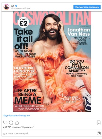 Мужчина попал на обложку женского журнала впервые за 35 лет