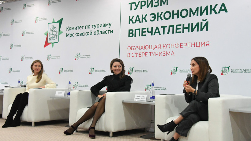 Наталья Виртуозова открыла конференцию «Туризм как экономика впечатлений»