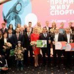 Определились победители премий «Живу спортом» и «Лучший по профессии»