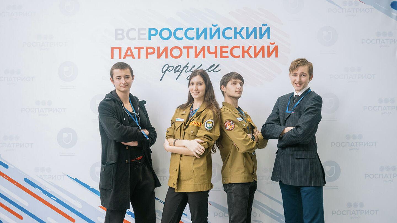 Открытие Всероссийского патриотического форума