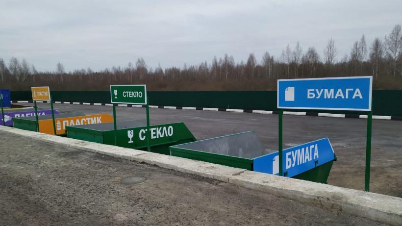 Первый «Мегабак» для приема бытовой техники и мебели установили в Московской области