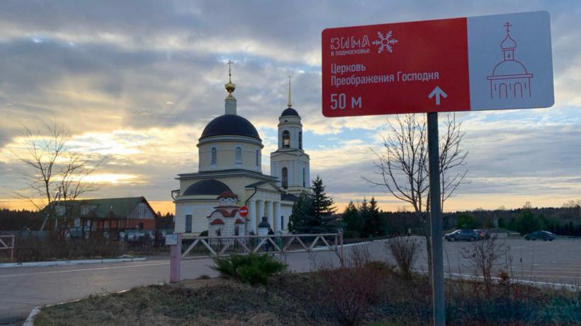 Сто пятьдесят указателей проезда к туристическим местам установили на дорогах Подмосковья