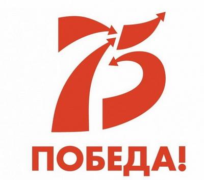 «Угробищное позорище»: депутат Госдумы жестко разнес логотип празднования 75-летия Победы