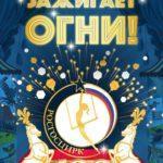 Выставка «Цирк зажигает огни!» открывается в Музее современной истории России