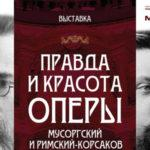 Выставка музея музыки «Правда и красота оперы. Мусоргский и Римский-Корсаков» открылась в Ульяновске