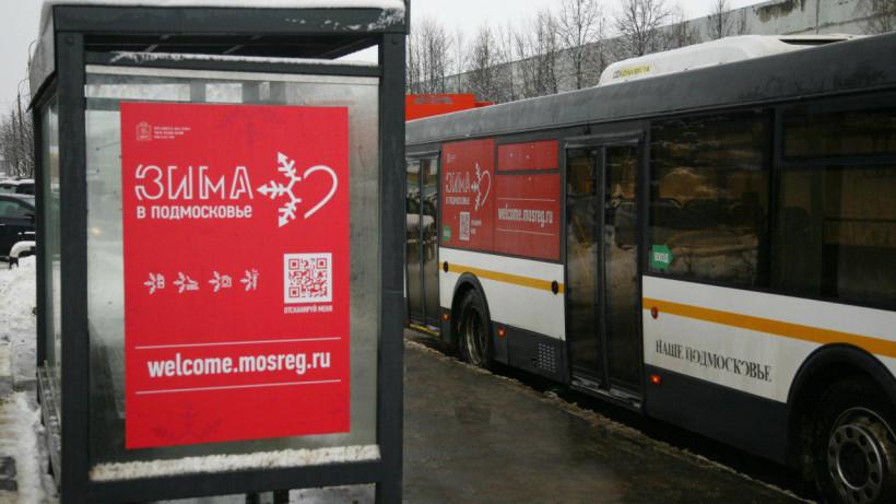 Жители Подмосковья могут доехать доелочных базаров на 50 маршрутах общественного транспорта
