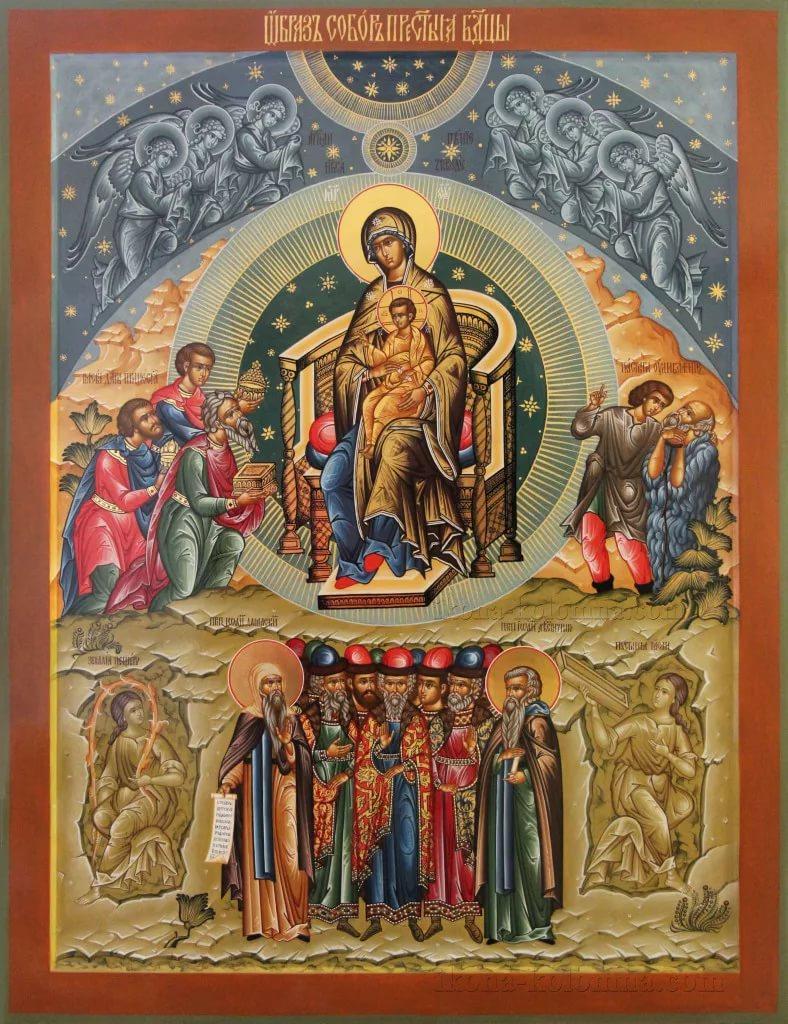 8 января 2020 года отмечается праздник Собор Пресвятой Богородицы