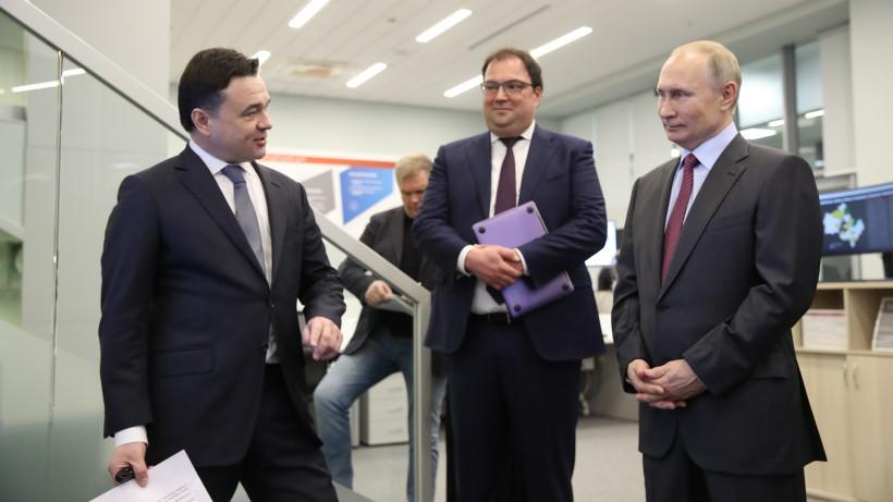 Андрей Воробьев представил президенту России подмосковный Центр управления регионом